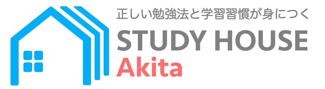 秋田市の塾 STUDY HOUSE